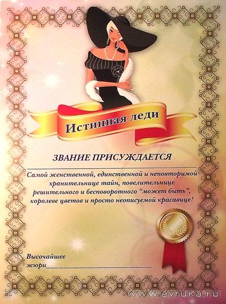 Номинация для поздравления сотрудников 6